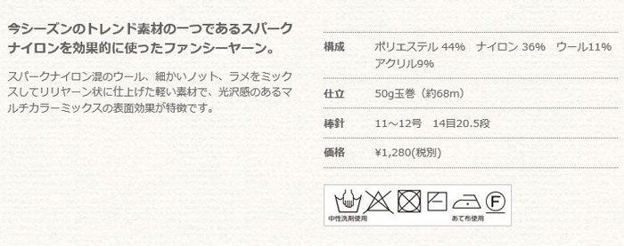 ■廃番■ リッチモア毛糸 ステンドグラス 【参考画像5】