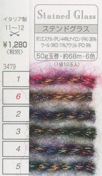 ■廃番■ リッチモア毛糸 ステンドグラス