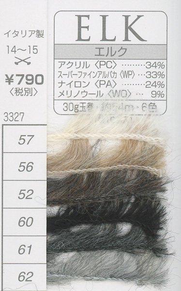 リッチモア毛糸 エルク 【参考画像1】