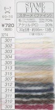 ■廃番■ リッチモア毛糸 スターメファイン