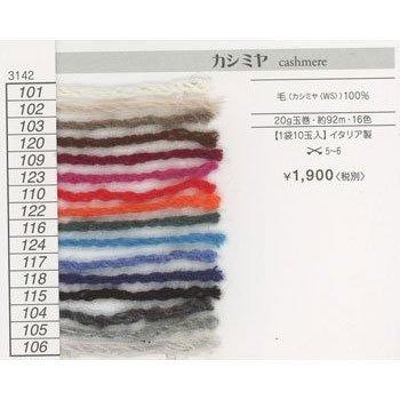 リッチモア毛糸 カシミヤ