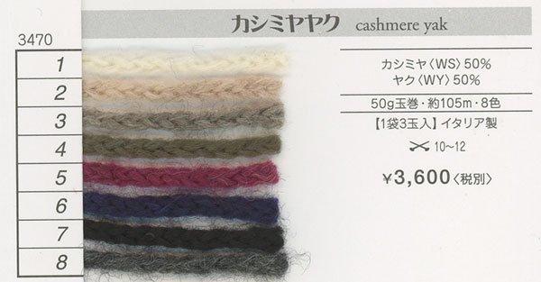 リッチモア カシミヤヤク 1袋3玉入 色番 1 【参考画像2】