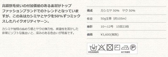 リッチモア カシミヤヤク 1袋3玉入 色番 1 【参考画像4】