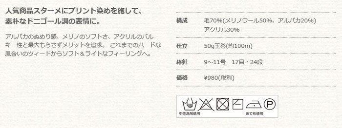 リッチモア毛糸 スターメツィード col.234 【参考画像5】