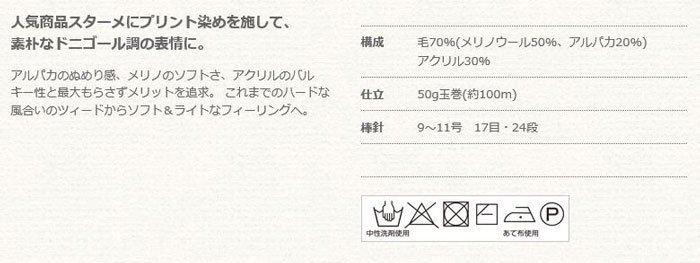 リッチモア毛糸 スターメツィード col.210 【参考画像5】