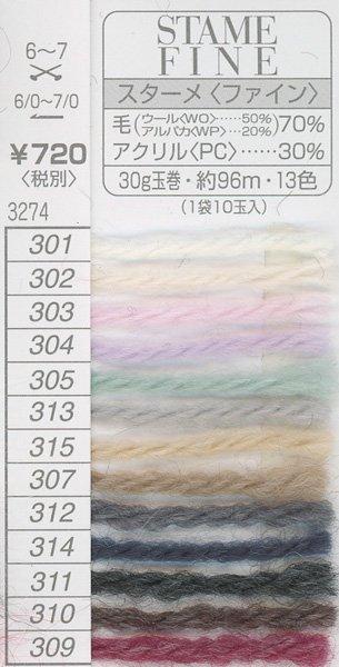 ■廃番■ リッチモア毛糸 スターメファイン col.301 【参考画像2】