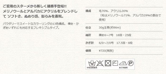 ■廃番■ リッチモア毛糸 スターメファイン col.301 【参考画像4】