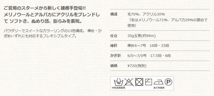 ■廃番■ リッチモア毛糸 スターメファイン col.302 【参考画像4】