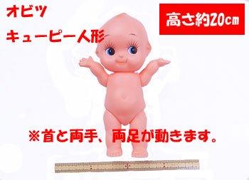 オビツキューピー人形 約20cm KP200