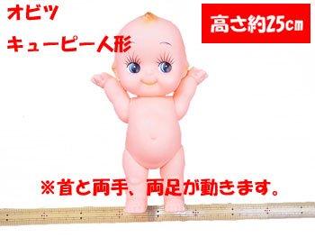 オビツキューピー人形 約25cm KP250