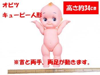 オビツキューピー人形 約34cm KP340