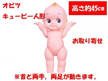 オビツキューピー人形 約45cm KP450