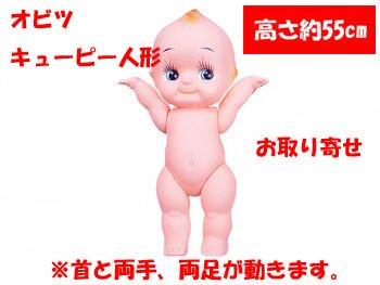 オビツキューピー人形 約55cm KP550