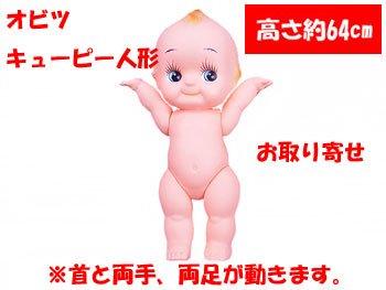 オビツキューピー人形 約64cm KP640