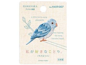 ハマナカ 刺しゅう ワッペン 私が好きなことり H459-007 3枚セット