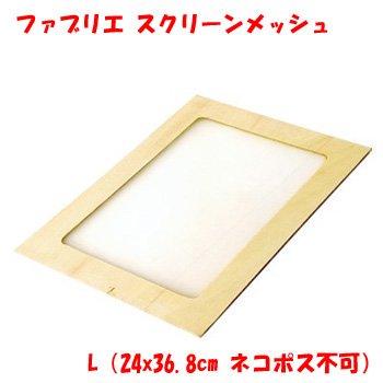 ファブリエ スクリーンメッシュ L 24x36.8cm