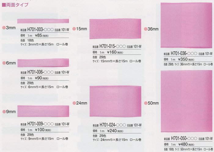 ハマナカ 両面サテンリボン 50mm H701-050-058 薄黄色 【参考画像3】