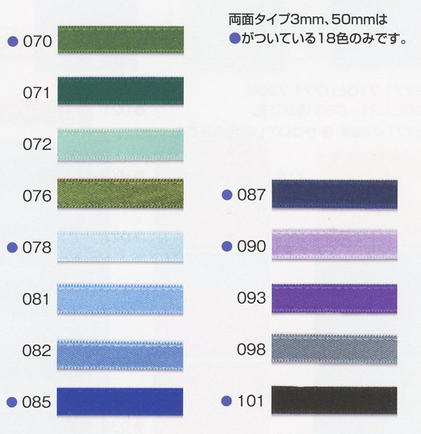 ハマナカ 両面サテンリボン 50mm H701-050-070 緑【2】 【参考画像2】