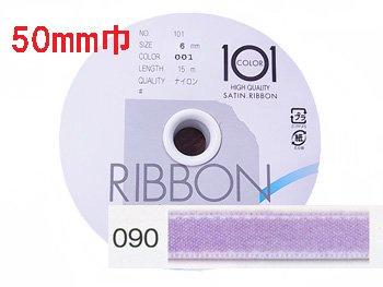 ハマナカ 両面サテンリボン 50mm H701-050-090 薄紫