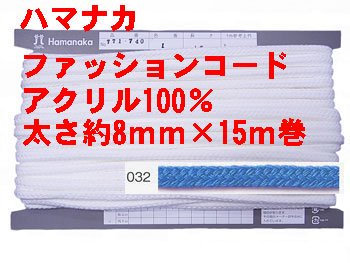 ハマナカ ファッションコード 太さ約8mm巾×15m巻 H771-740-032