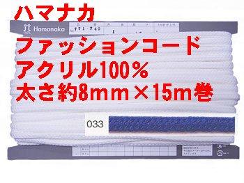 ハマナカ ファッションコード 太さ約8mm巾×15m巻 H771-740-033