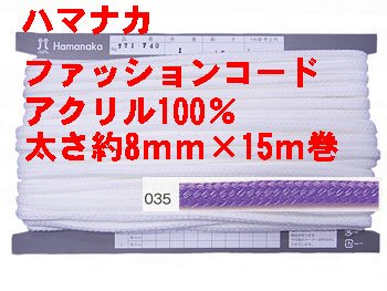ハマナカ ファッションコード 太さ約8mm巾×15m巻 H771-740-035
