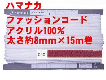 ハマナカ ファッションコード 太さ約8mm巾×15m巻 H771-740-040