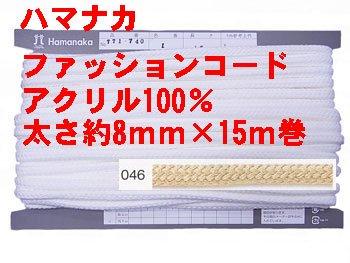 ハマナカ ファッションコード 太さ約8mm巾×15m巻 H771-740-046