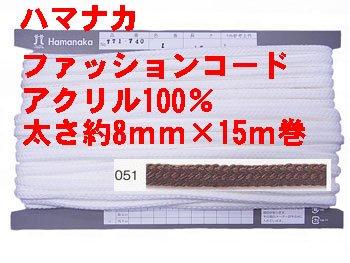 ハマナカ ファッションコード 太さ約8mm巾×15m巻 H771-740-051