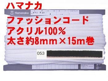 ハマナカ ファッションコード 黒 太さ約8mm巾×15m巻 H771-740-053