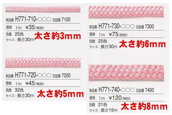 ハマナカ ファッションコード 黒 太さ約8mm巾×15m巻 H771-740-053 【参考画像3】