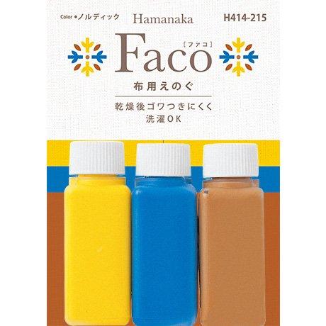 ハマナカ 布用えのぐ ファコ 3色セット ノルディック H414-215 【参考画像1】