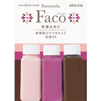 ハマナカ 布用えのぐ ファコ 3色セット ラズベリーショコラ H414-216