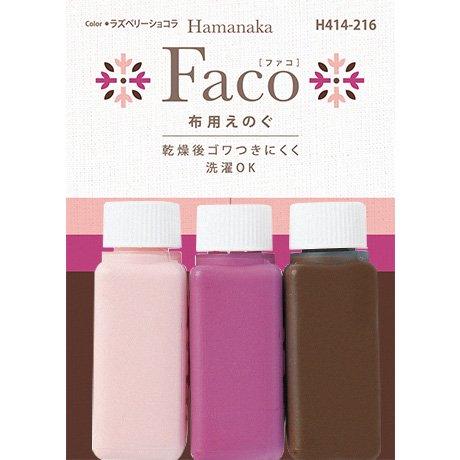 ハマナカ 布用えのぐ ファコ 3色セット ラズベリーショコラ H414-216 【参考画像1】