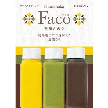 ハマナカ 布用えのぐ ファコ 3色セット フォレスト H414-217