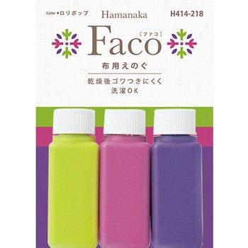 ハマナカ 布用えのぐ ファコ 3色セット ロリポップ H414-218
