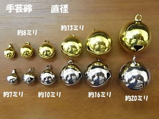 手芸鈴 ゴールド 直径約16ミリ 【参考画像1】