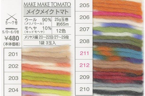オリムパス毛糸 メイクメイク トマト 【参考画像1】