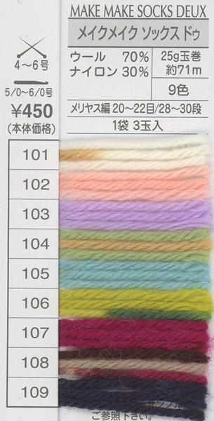 オリムパス毛糸 メイクメイク ソックス ドゥ col.109 【参考画像2】