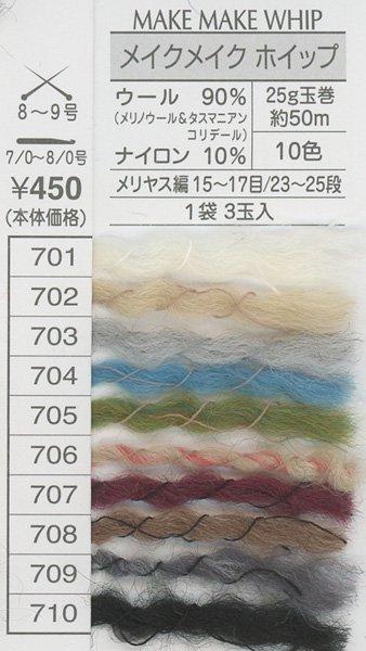 オリムパス毛糸 メイクメイク ホイップ col.704 【参考画像2】
