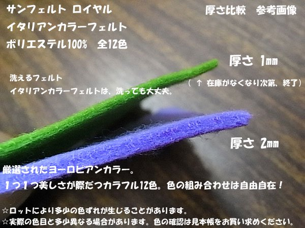 イタリアンカラーフェルト 2mm  55cm幅x50cm RR-03 グリーン 【参考画像2】