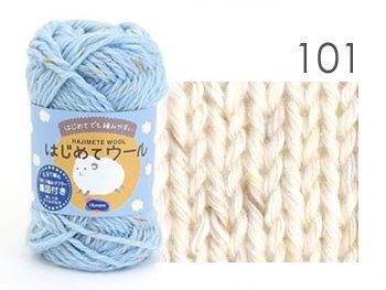 オリムパス毛糸 はじめてウール col.101