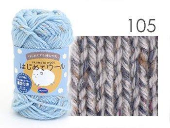 オリムパス毛糸 はじめてウール col.105