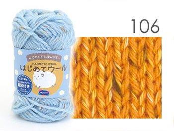 オリムパス毛糸 はじめてウール col.106