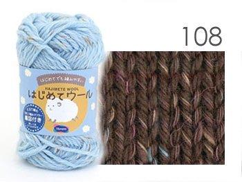 オリムパス毛糸 はじめてウール col.108