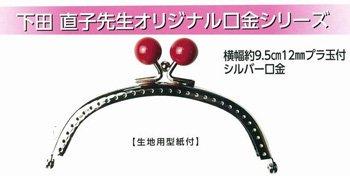 ソウヒロ JTM-B88S 約9.5cm 12mmプラ玉...