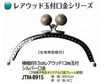 ソウヒロ レアウッド玉付 シルバー口金 約9.5cm 12mm JTM-B91S