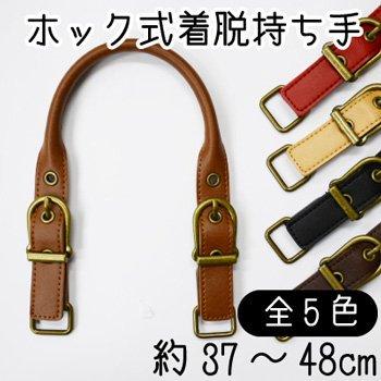 inazuma 合成皮革持ち手 約37〜48cm 手さげタイプ YAK-4837