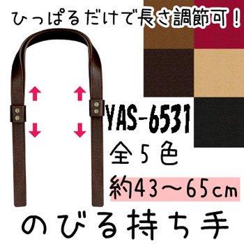 inazuma 合成皮革持ち手 約43〜65cm 手さげ・ショルダータイプ YAS-6531