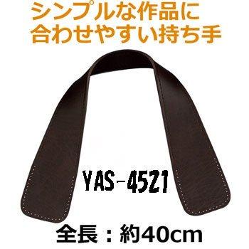 inazuma 合成皮革持ち手 約40cm 手さげタイプ YAS-4521